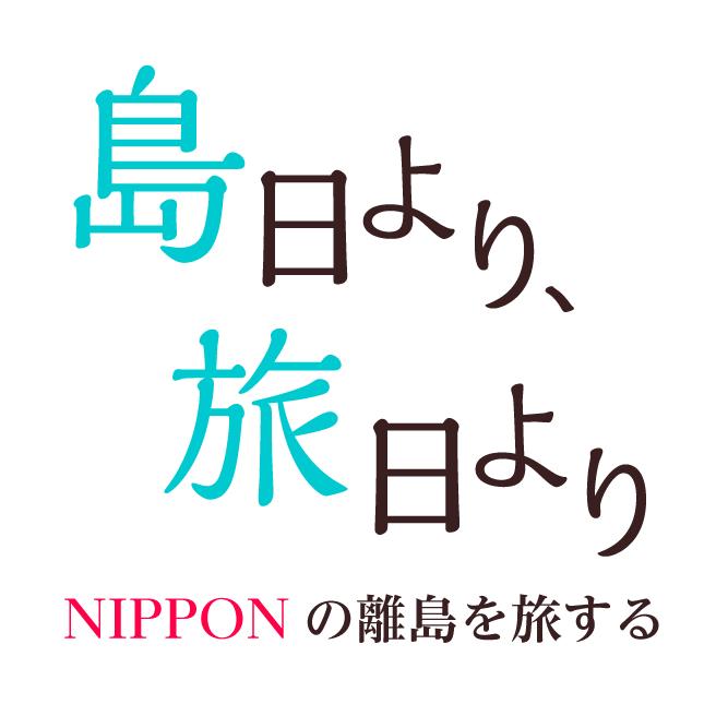 shimatabibiyori