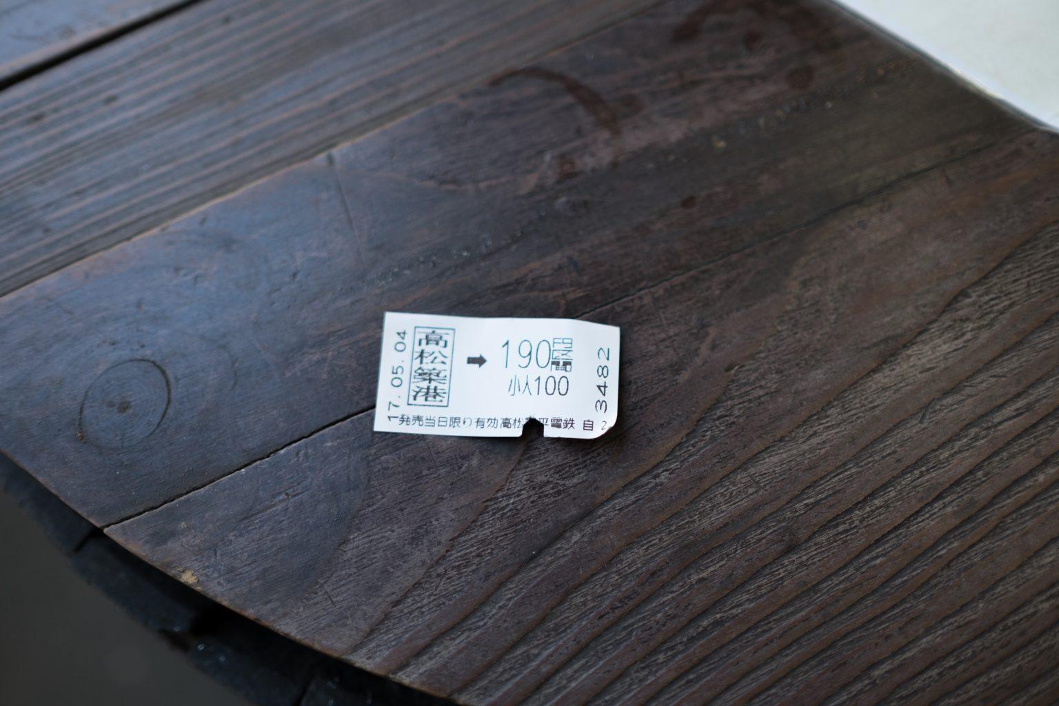琴電 乗車切符