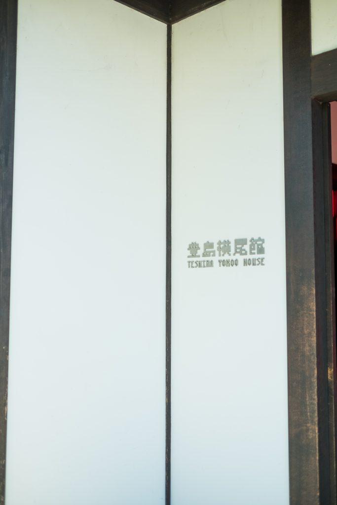 豊島横尾館 エントランス