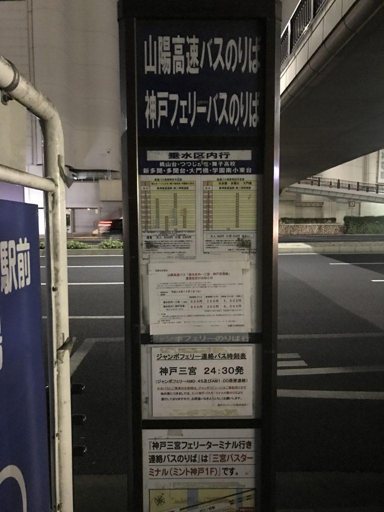 三宮駅前バス停