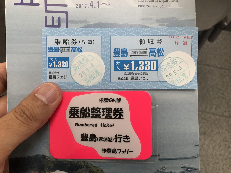 豊島フェリーの臨時便の整理券