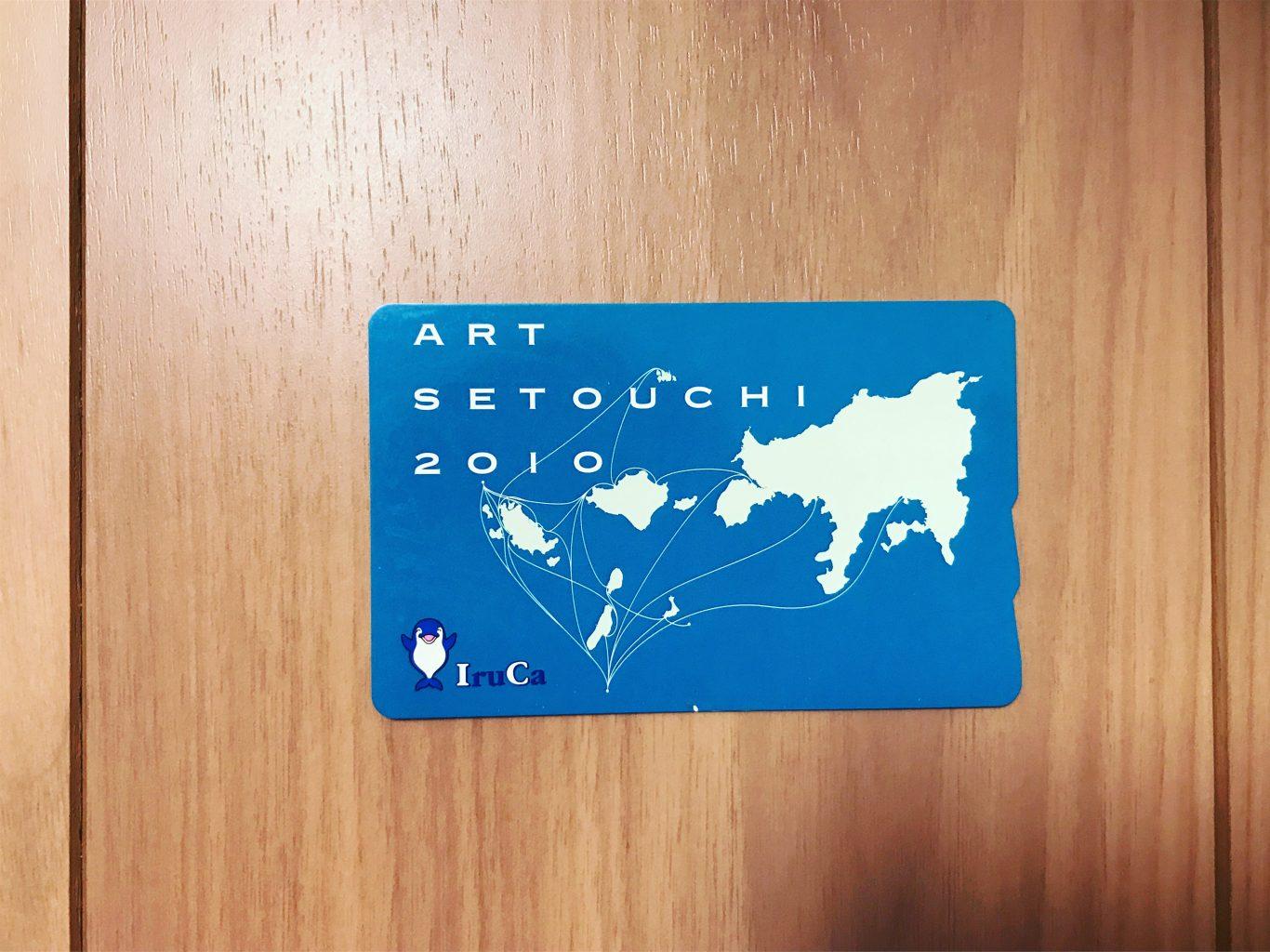 瀬戸内芸術祭2010 IruCa