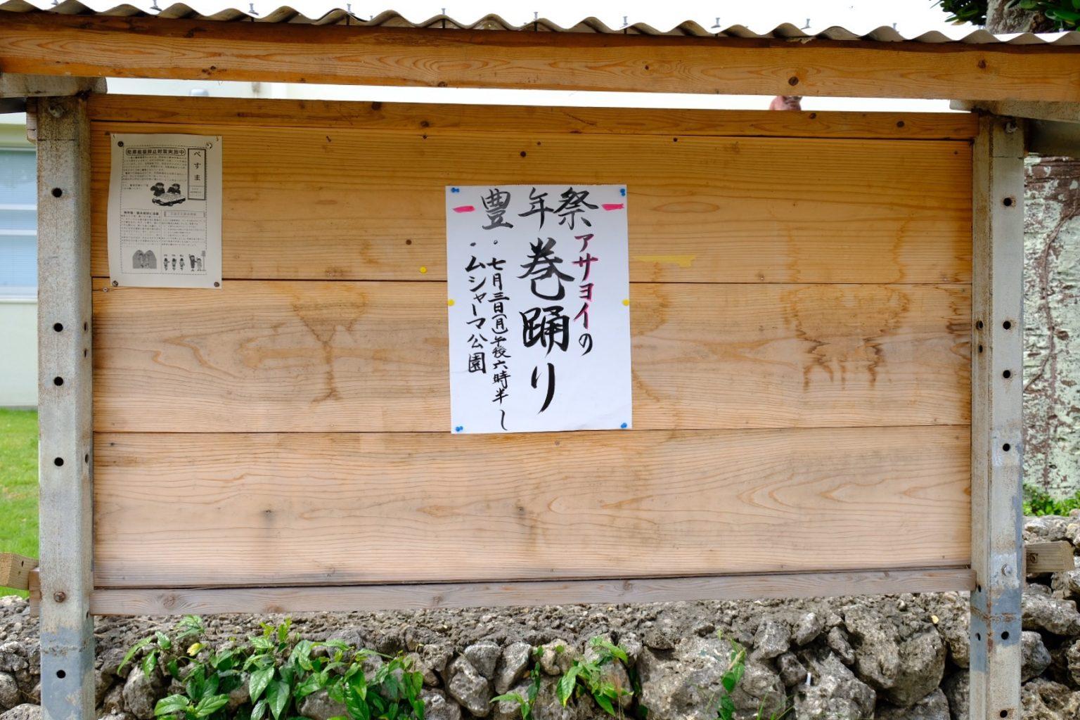 豊年祭の掲示