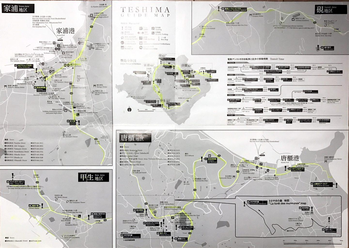 豊島ガイドマップ