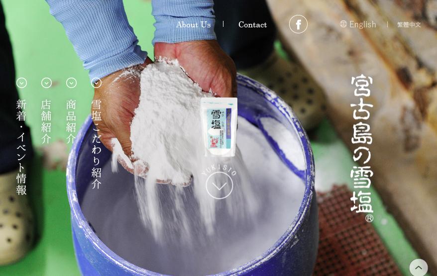 雪塩ミュージアム 出典:宮古島の雪塩HP
