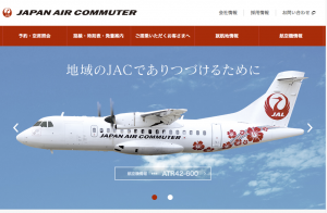 日本エアコミューター(JAC)