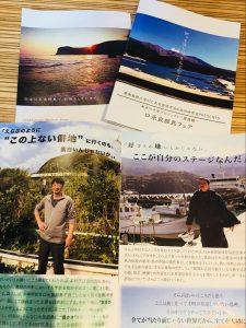 口永良部島フェア メニュー冊子