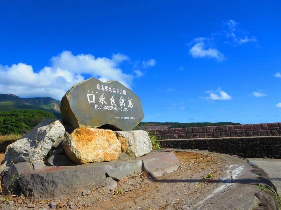 国立公園の石碑