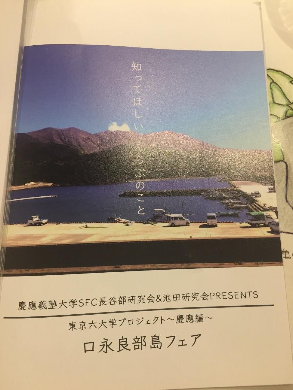 東京六大学プロジェクト〜慶應編〜 口永良部島フェア パンフレット