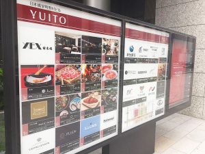 YUITO看板