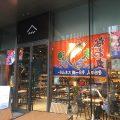 【島食探訪記3】離島キッチン 日本橋店(東京都中央区日本橋室町)|口永良部島フェア