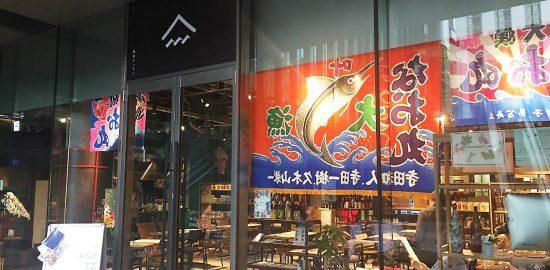離島キッチン 日本橋店 (photo by 島日より、旅日より編集部)