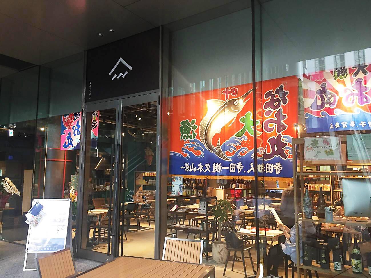 離島キッチン 日本橋店
