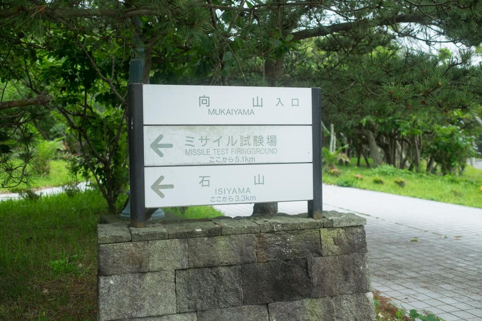 新島親水公園 入り口