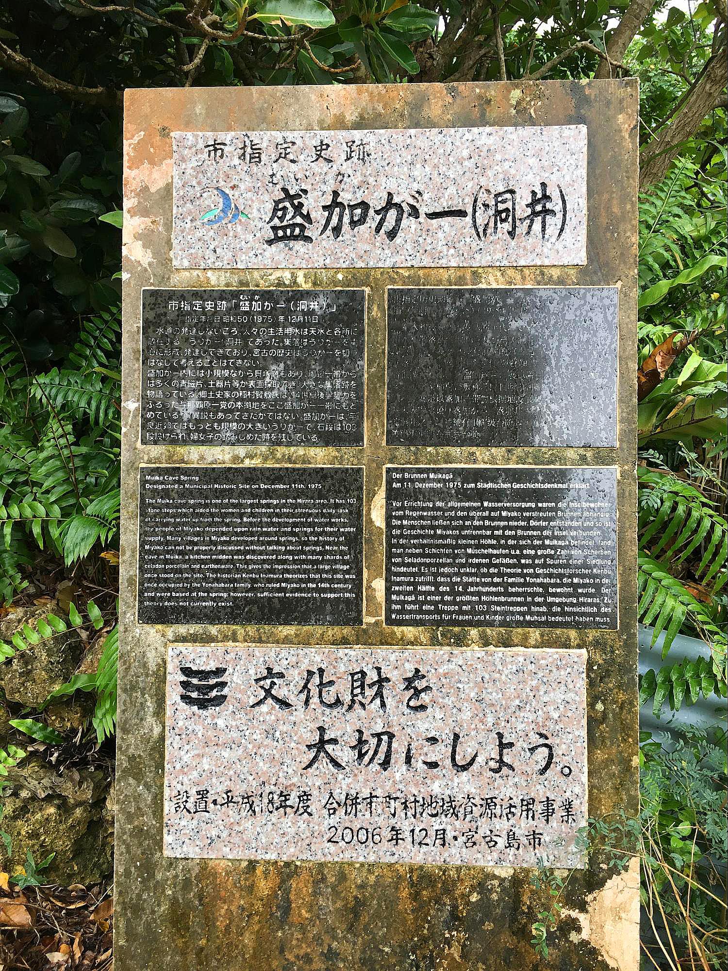 盛加井  石碑