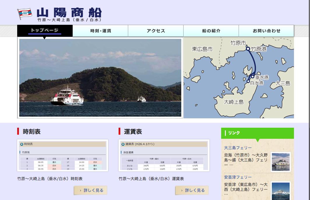 山陽商船HP