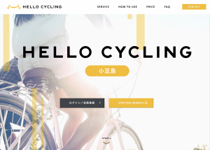 HELLO CYCLING 小豆島