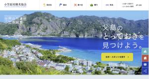 小笠原村観光協会HP